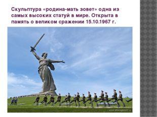 Скульптура «родина-мать зовет» одна из самых высоких статуй в мире. Открыта в