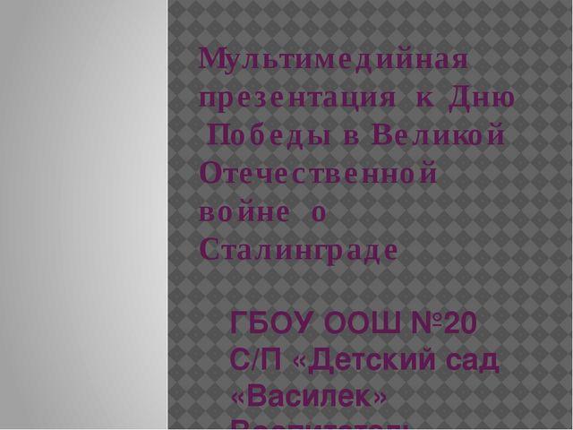 Мультимедийная презентация к Дню Победы в Великой Отечественной войне о Стали...
