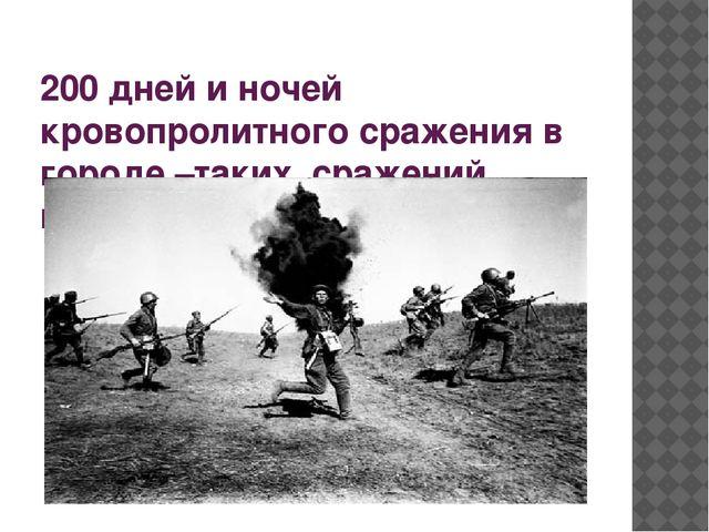 200 дней и ночей кровопролитного сражения в городе –таких сражений история н...