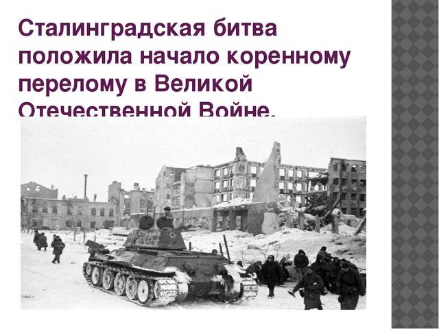 Сталинградская битва положила начало коренному перелому в Великой Отечественн...