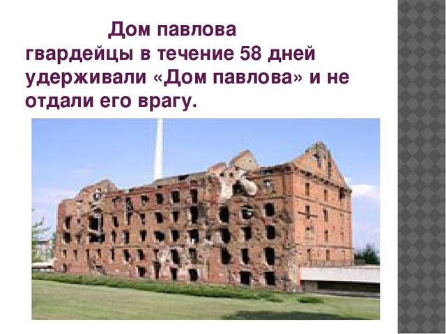 Дом павлова гвардейцы в течение 58 дней удерживали «Дом павлова» и не отдали...