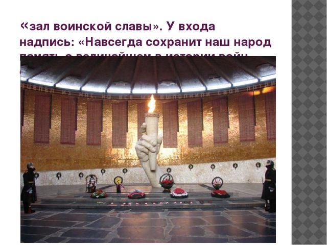 «зал воинской славы». У входа надпись: «Навсегда сохранит наш народ память о...
