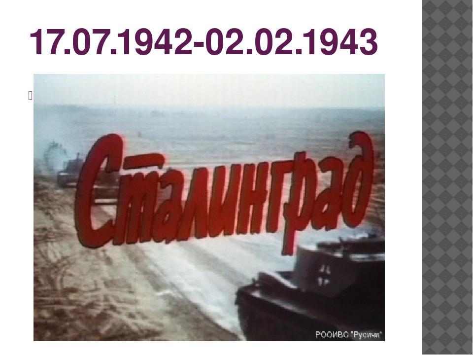 17.07.1942-02.02.1943