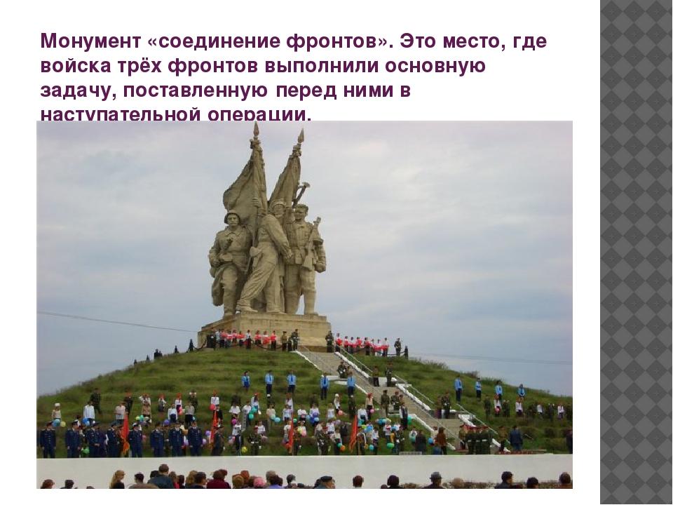 Монумент «соединение фронтов». Это место, где войска трёх фронтов выполнили о...