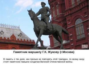 Памятник маршалу Г.К. Жукову (г.Москва) В память о тех днях, как призыв не по