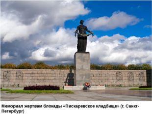 Мемориал жертвам блокады «Пискаревское кладбище» (г. Санкт-Петербург)