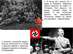 1. В конце 30-х начале 40- х годов в Германии появилась партия нацистов, во г