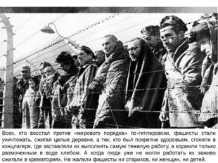 Всех, кто восстал против «мирового порядка» по-гитлеровски, фашисты стали уни