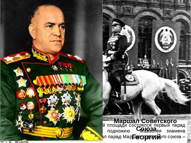 А 26 июня 1945 года в Москве, на Красной площади состоялся первый парад Побед...