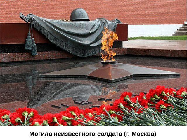 Могила неизвестного солдата (г. Москва)