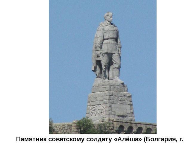 Памятник советскому солдату «Алёша» (Болгария, г. Пловдив)