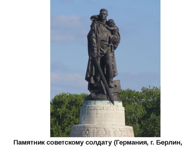 Памятник советскому солдату (Германия, г. Берлин, Трептов-парк)
