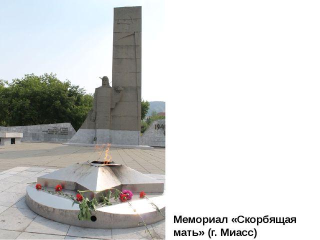 Мемориал «Скорбящая мать» (г. Миасс)