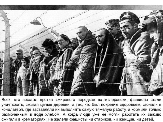 Всех, кто восстал против «мирового порядка» по-гитлеровски, фашисты стали уни...
