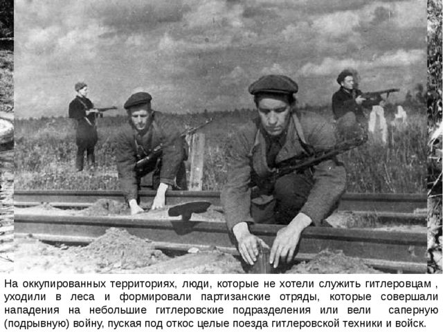 На оккупированных территориях, люди, которые не хотели служить гитлеровцам ,...