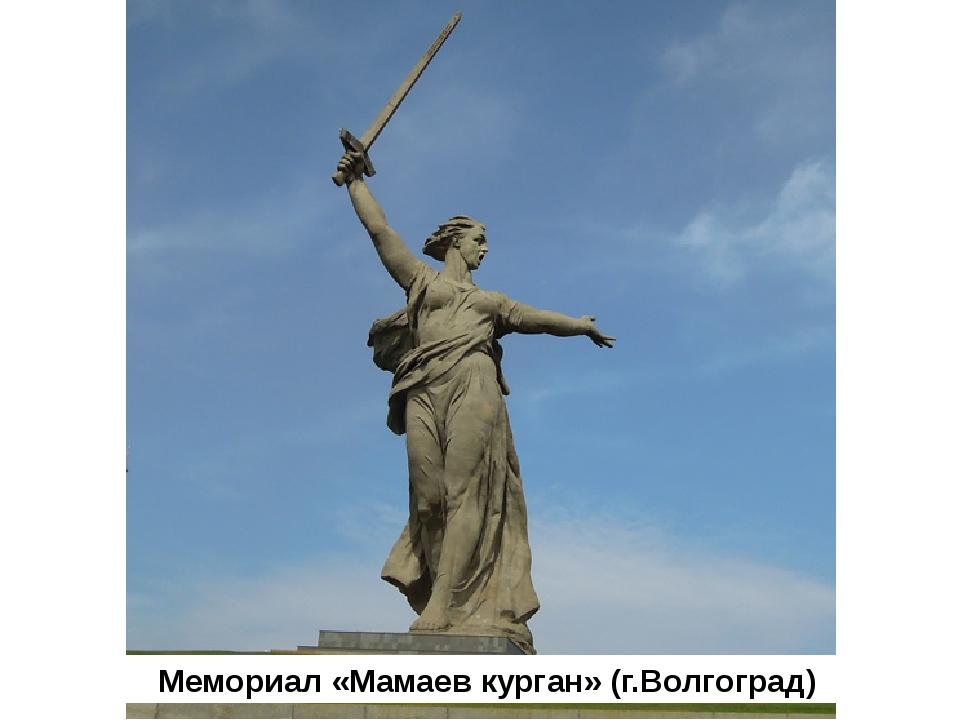 Мемориал «Мамаев курган» (г.Волгоград)