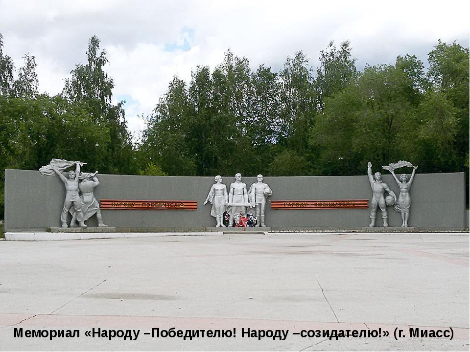 Мемориал «Народу –Победителю! Народу –созидателю!» (г. Миасс)