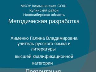МКОУ Камышинская СОШ Купинский район Новосибирская область Методическая разра
