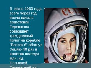 В июне 1963 года, всего через год после начала подготовки Терешкова совершает