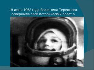 19 июня 1963 года Валентина Терешкова совершила свой исторический полет в ко