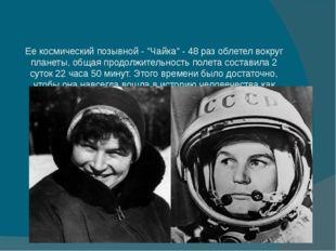 """Ее космический позывной - """"Чайка"""" - 48 раз облетел вокруг планеты, общая про"""