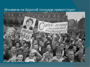 Москвичи на Красной площади приветствуют новость о полете в космос Валентины