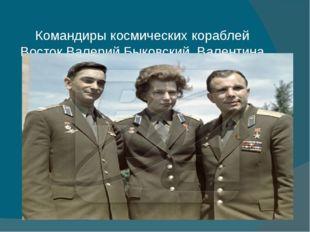 Командиры космических кораблей Восток Валерий Быковский, Валентина Терешкова