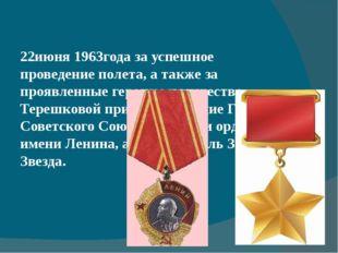 22июня 1963года за успешное проведение полета, а также за проявленные героиз
