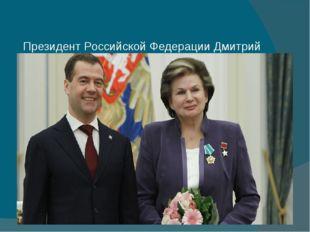 Президент Российской Федерации Дмитрий Медведев наградил Валентину Терешкову