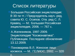Список литературы Большая Российская энциклопедия: В 30-ти тт. / Председатель