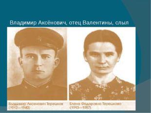 Владимир Аксёнович, отец Валентины, слыл первым парнем на деревне: красавец,