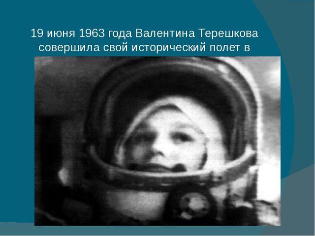 19 июня 1963 года Валентина Терешкова совершила свой исторический полет в ко...