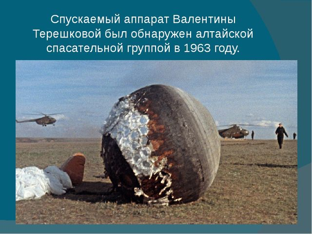 Спускаемый аппарат Валентины Терешковой был обнаружен алтайской спасательной...