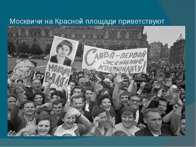 Москвичи на Красной площади приветствуют новость о полете в космос Валентины...