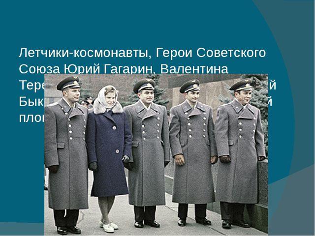 Летчики-космонавты, Герои Советского Союза Юрий Гагарин, Валентина Терешкова...