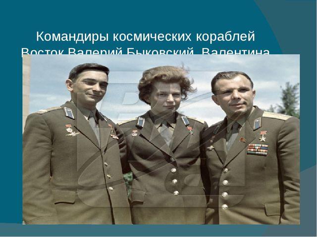 Командиры космических кораблей Восток Валерий Быковский, Валентина Терешкова...