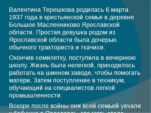 Валентина Терешкова родилась 6 марта 1937 года в крестьянской семье в деревне...