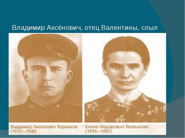 Владимир Аксёнович, отец Валентины, слыл первым парнем на деревне: красавец,...