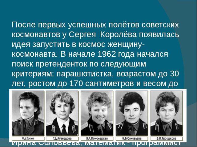 После первых успешных полётов советских космонавтов у Сергея Королёва появил...