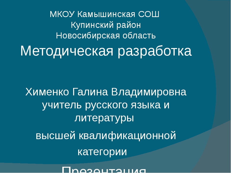 МКОУ Камышинская СОШ Купинский район Новосибирская область Методическая разра...