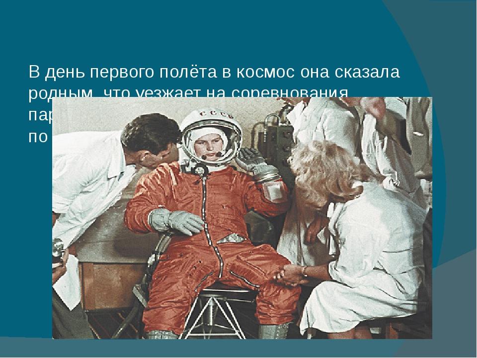 В день первого полёта в космос она сказала родным, что уезжает на соревнован...