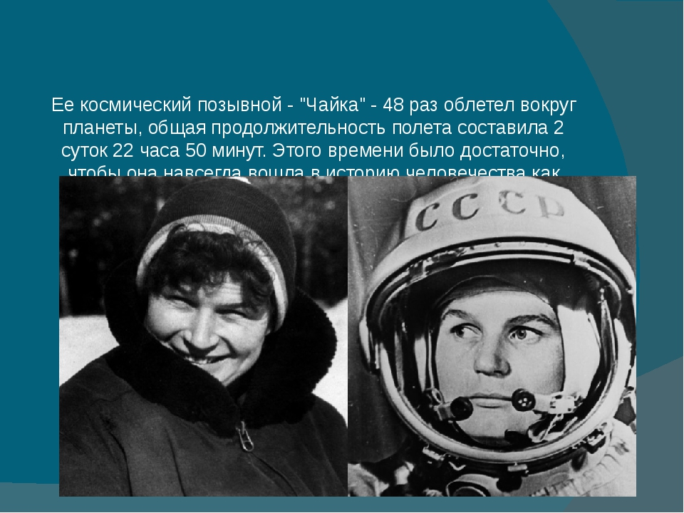 """Ее космический позывной - """"Чайка"""" - 48 раз облетел вокруг планеты, общая про..."""