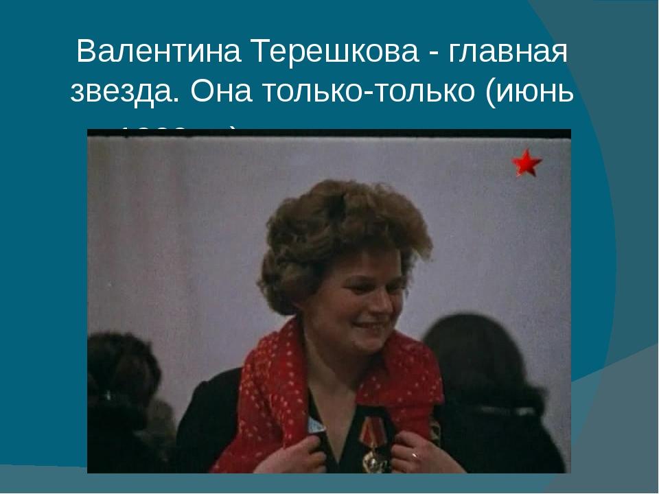 Валентина Терешкова - главная звезда. Она только-только (июнь 1963-го) слетал...