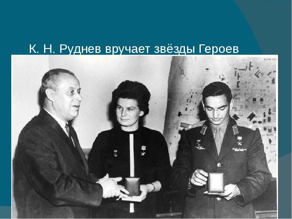 К. Н. Руднев вручает звёзды Героев Советского Союза Валентине Терешковой и В...