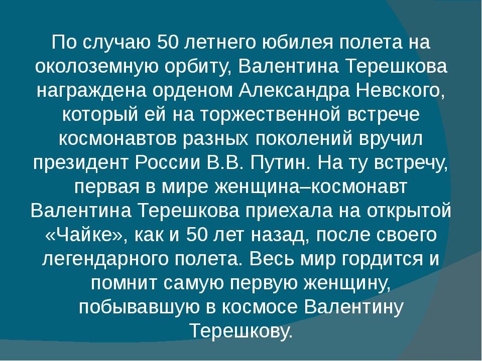 По случаю 50 летнего юбилея полета на околоземную орбиту, Валентина Терешкова...