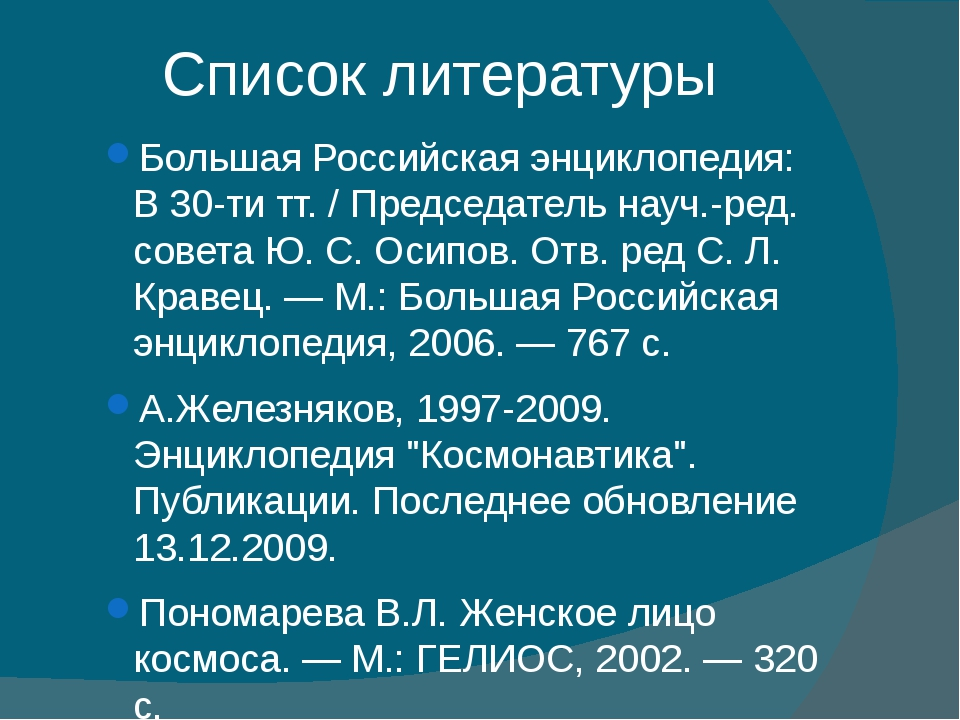 Список литературы Большая Российская энциклопедия: В 30-ти тт. / Председатель...