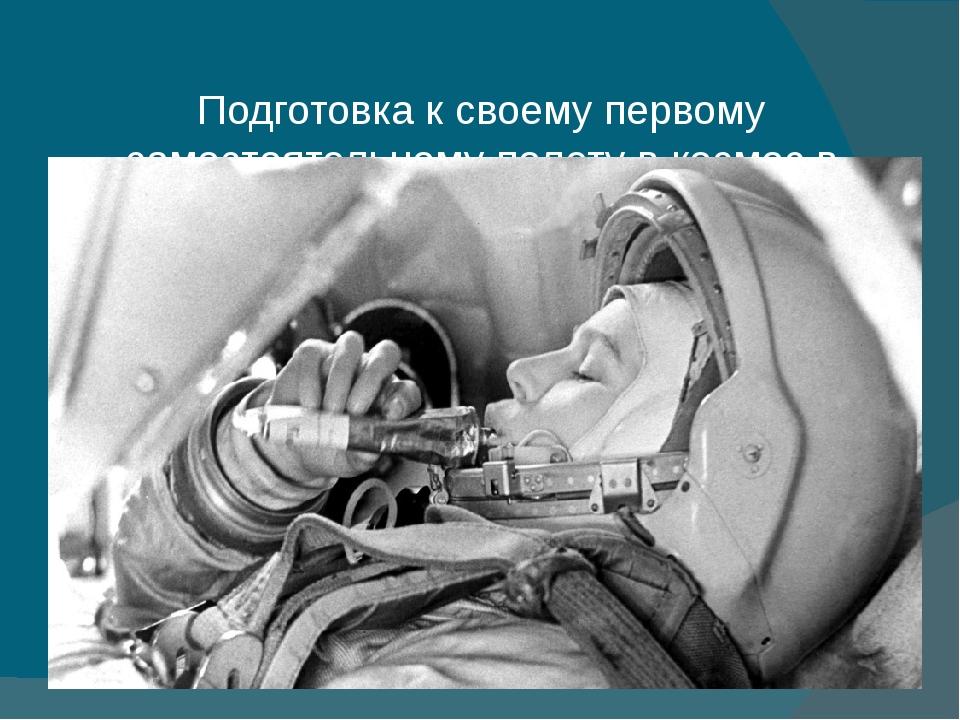 Подготовка к своему первому самостоятельному полету в космос в качестве кома...