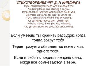 "СТИХОТВОРЕНИЕ ""IF"" Д. Р. КИПЛИНГА If you can keep your head when all about y"