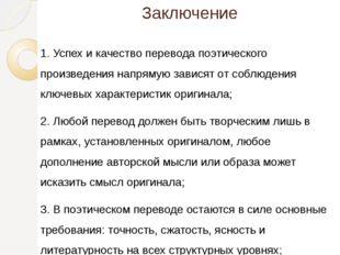 Заключение 1. Успех и качество перевода поэтического произведения напрямую за