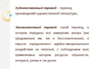 Художественный перевод - перевод произведений художественной литературы. Экви